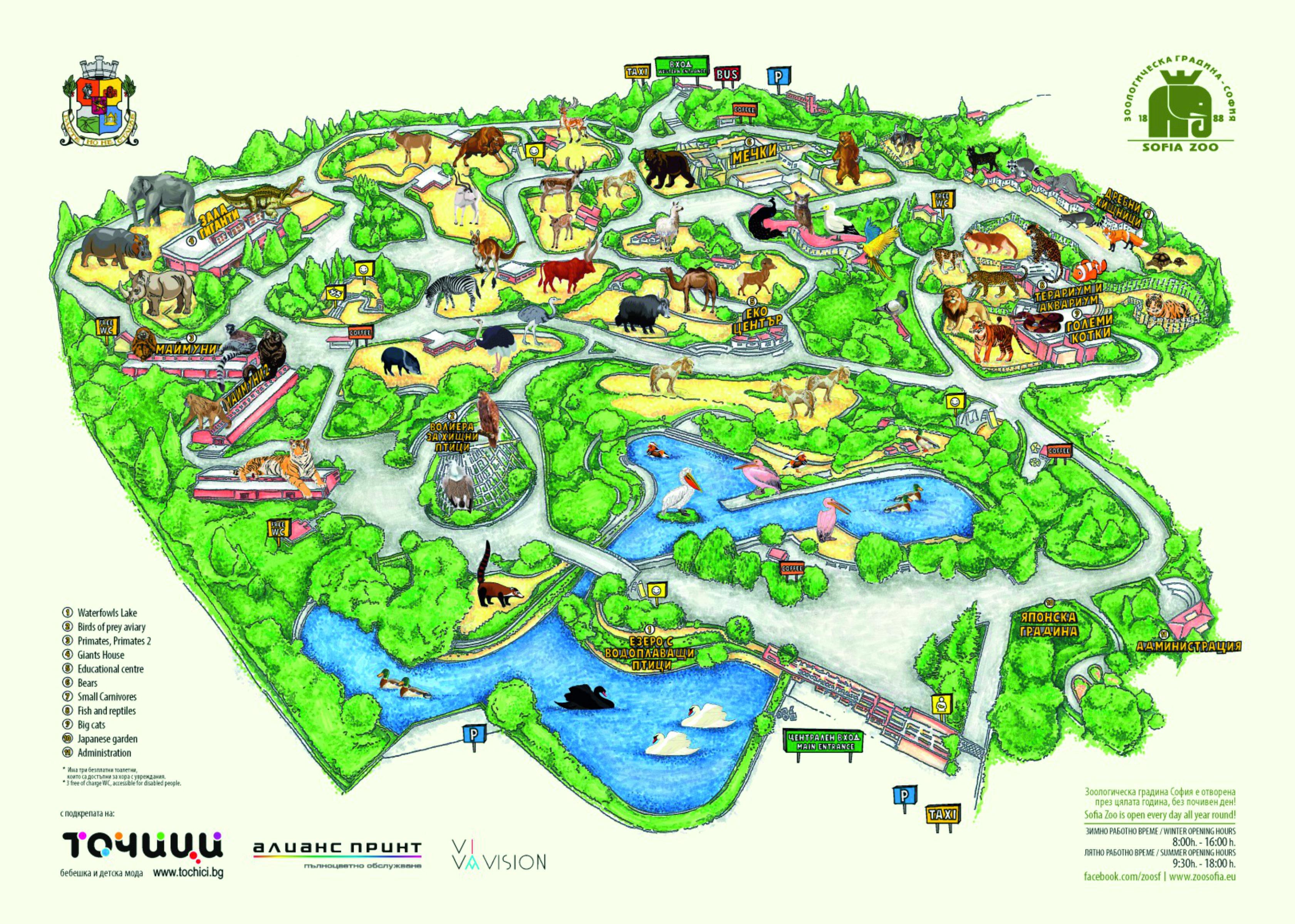 Zoo Sofia Zoo Sofia
